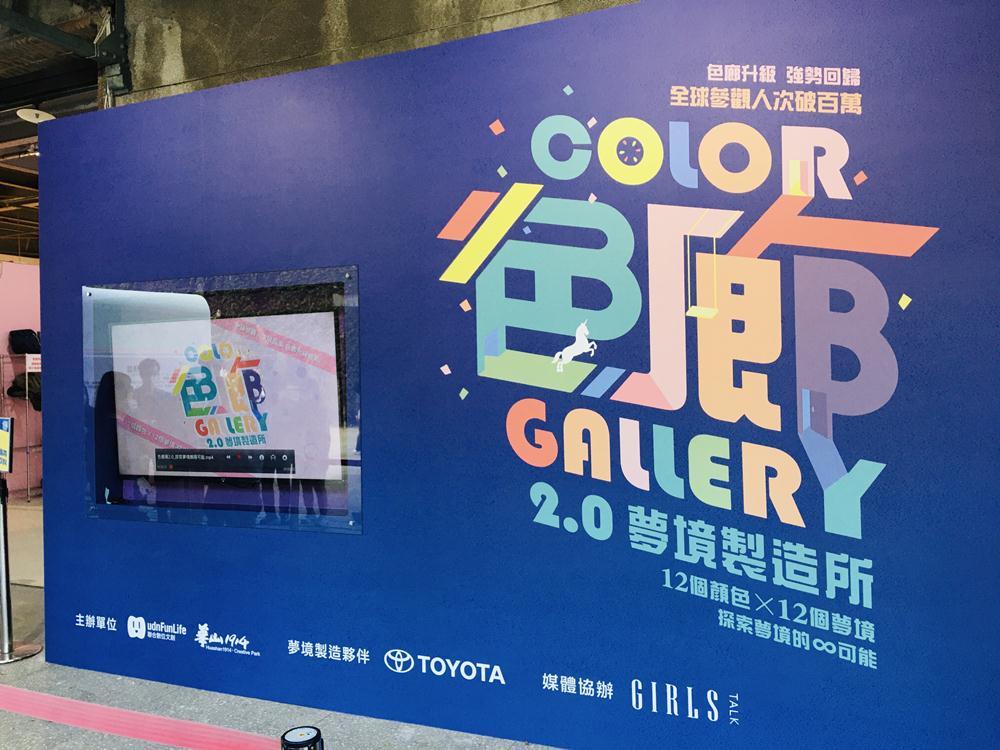 外觀/色廊展2.0 夢境製造所/展覽/華山1914/台北/台灣