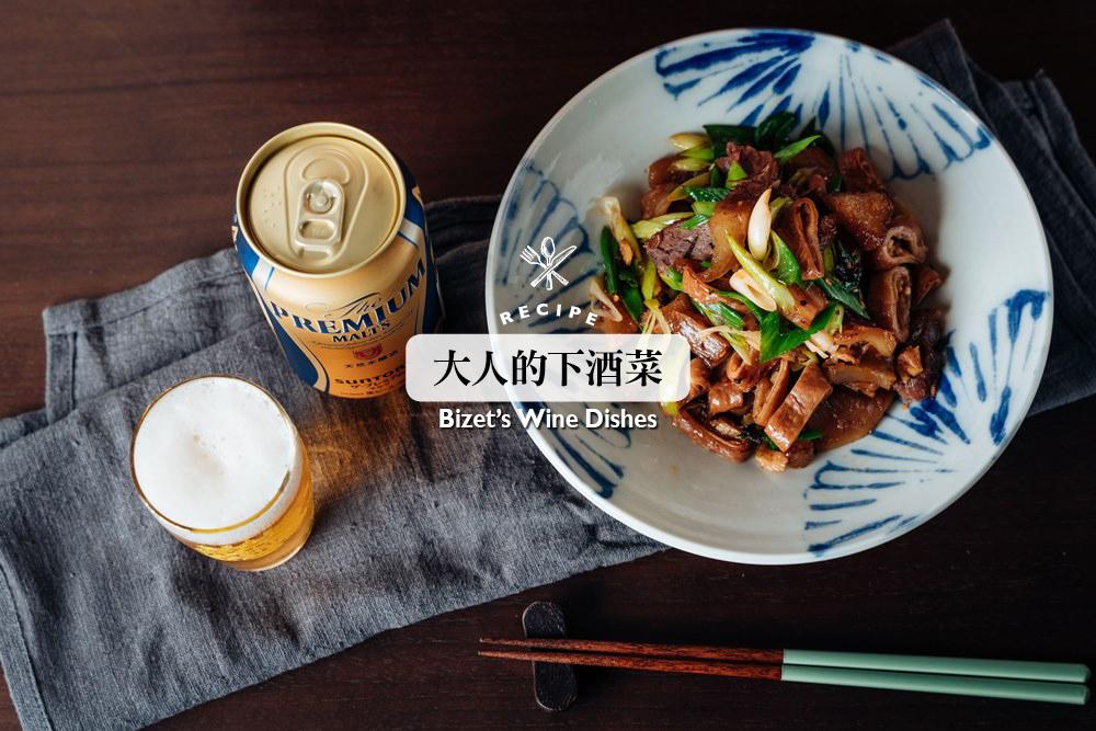 炒滷味/下酒菜/美食/台灣