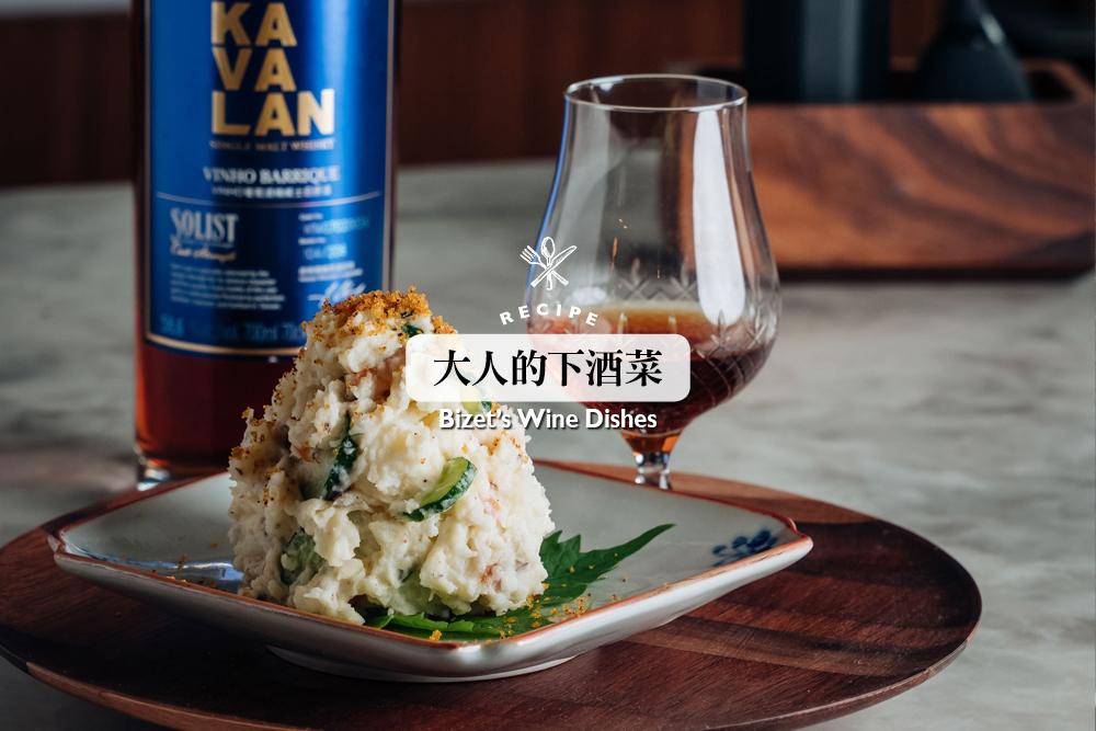 烏魚子馬鈴薯沙拉/下酒菜/美食/台灣