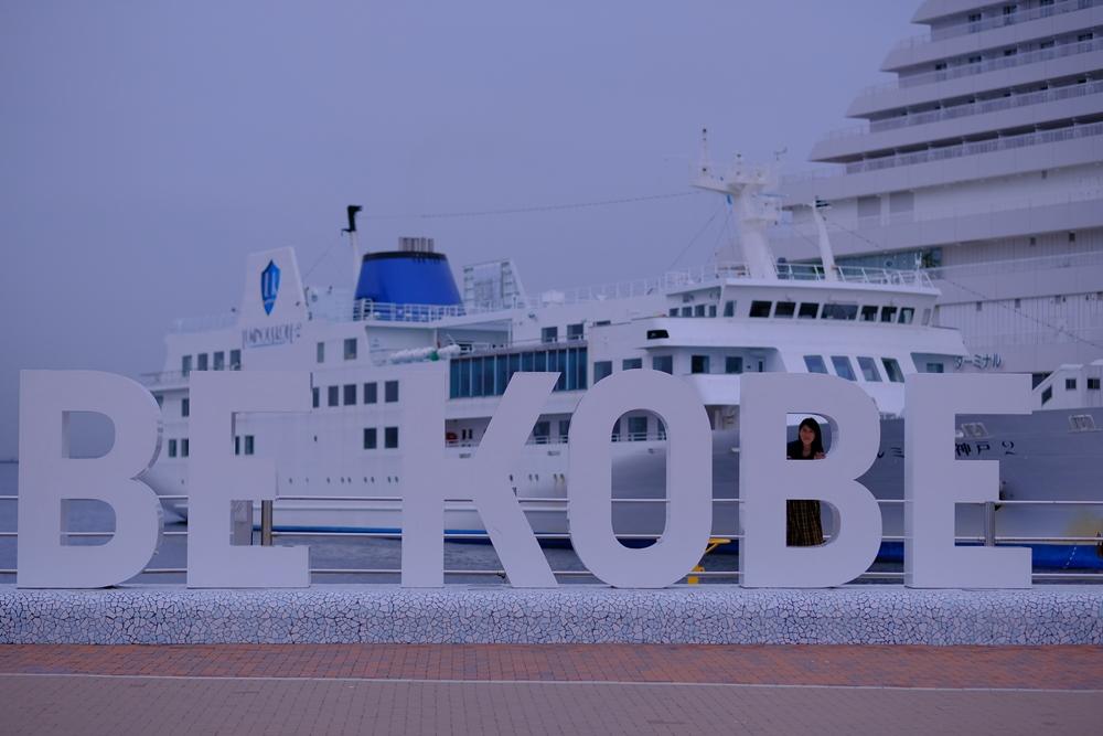 神戶/兵庫/Harbor Land
