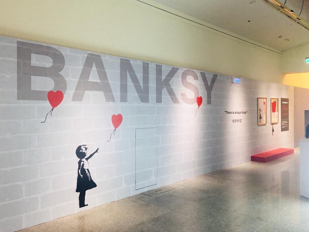 氣球女孩/內部空間/《I LOVE BANKSY》特展/中正紀念堂/台北/台灣