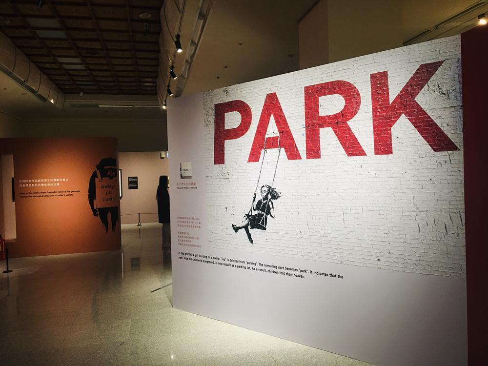 PARK/內部空間/《I LOVE BANKSY》特展/中正紀念堂/台北/台灣