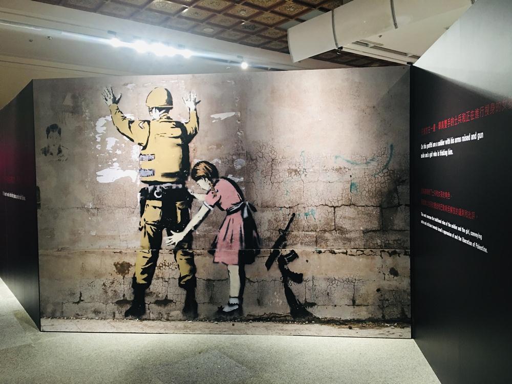 士兵與女孩/內部空間/《I LOVE BANKSY》特展/中正紀念堂/台北/台灣
