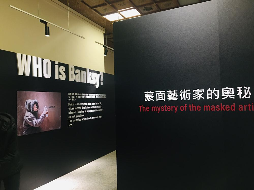擲花者/內部空間/《I LOVE BANKSY》特展/中正紀念堂/台北/台灣