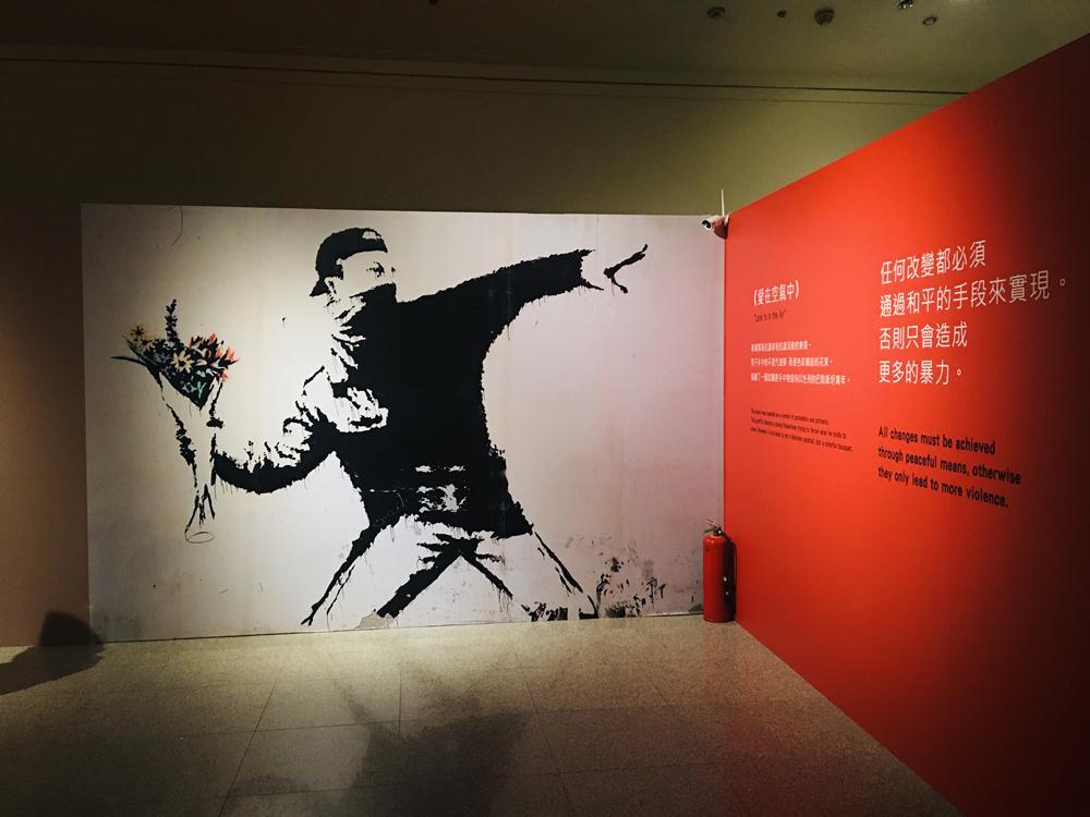 內部空間/《I LOVE BANKSY》特展/中正紀念堂/台北/台灣