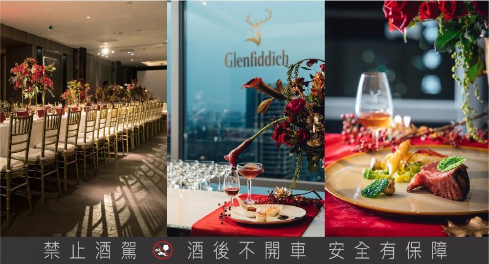餐點/格蘭父子/私藏酒窖/格蘭菲迪私藏盛宴/台灣