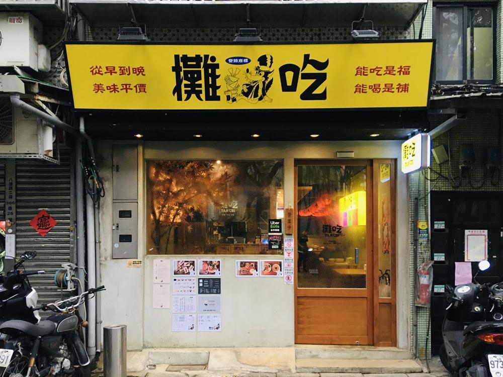 外觀/攤吃 Tanchi/居酒屋/松山區/台北/台灣