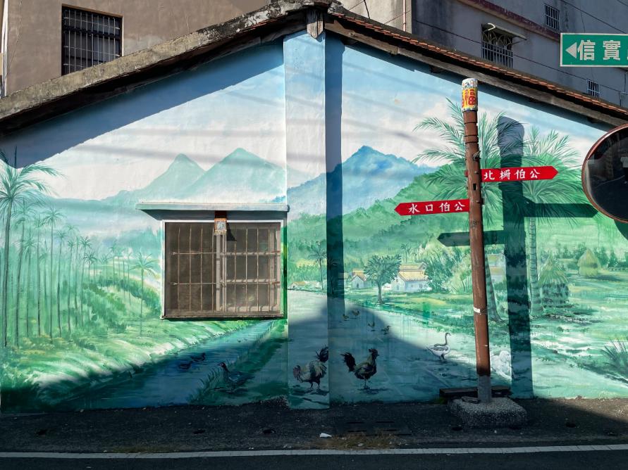 彩繪農村風景壁畫/客家老伙房/聚落/大武山/屏東/台灣