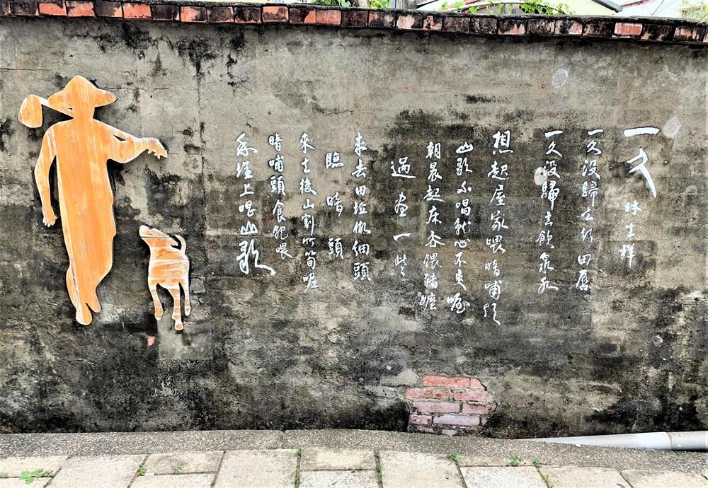 外觀/詩人步道/佳冬鄉/屏東/台灣