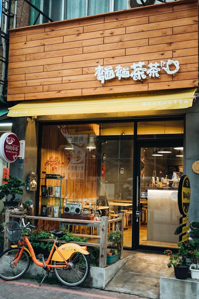 門口/麵麵茶茶/旅遊/鹿港/彰化/台灣