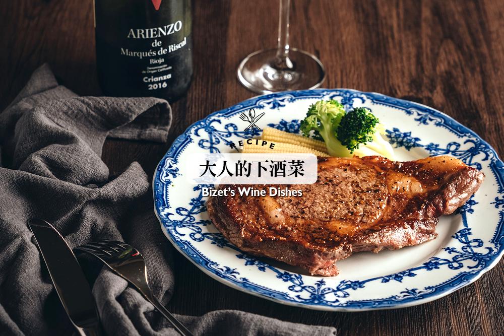 煎牛排/下酒菜/美食/台灣