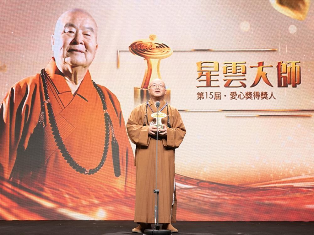 星雲大師/愛心獎/慈善家/華人地區/台灣/頒獎典禮