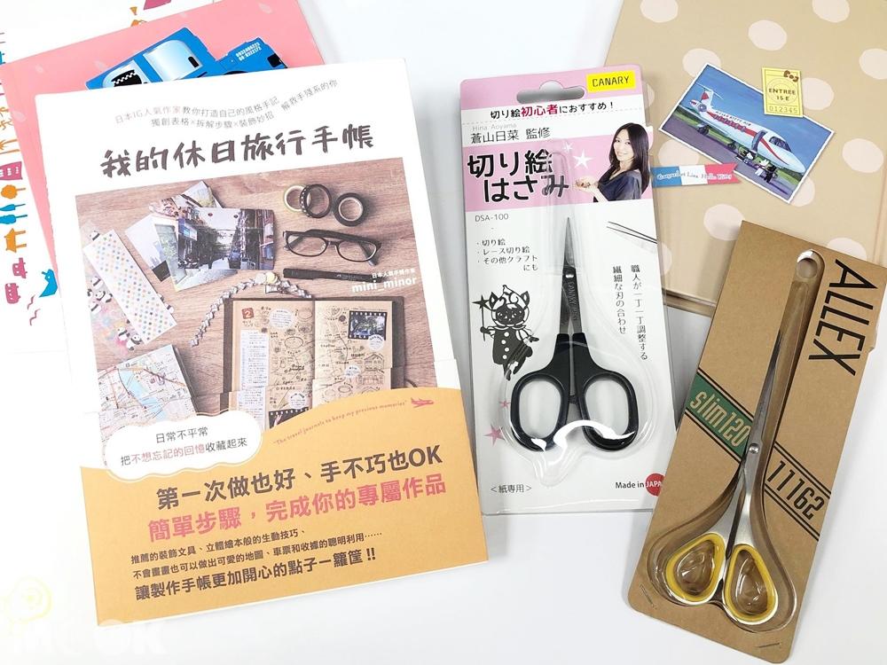 工具材料/我的休日旅行手帳/風格手記/日本/台灣