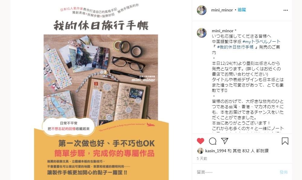 IG/我的休日旅行手帳/風格手記/日本/台灣