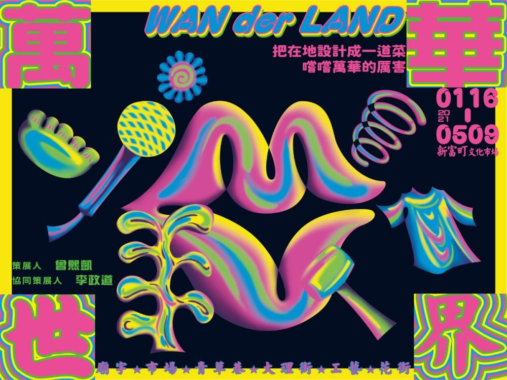 宣傳/萬華世界WAN der LAND/展覽/新富町文化市場/台北/台灣