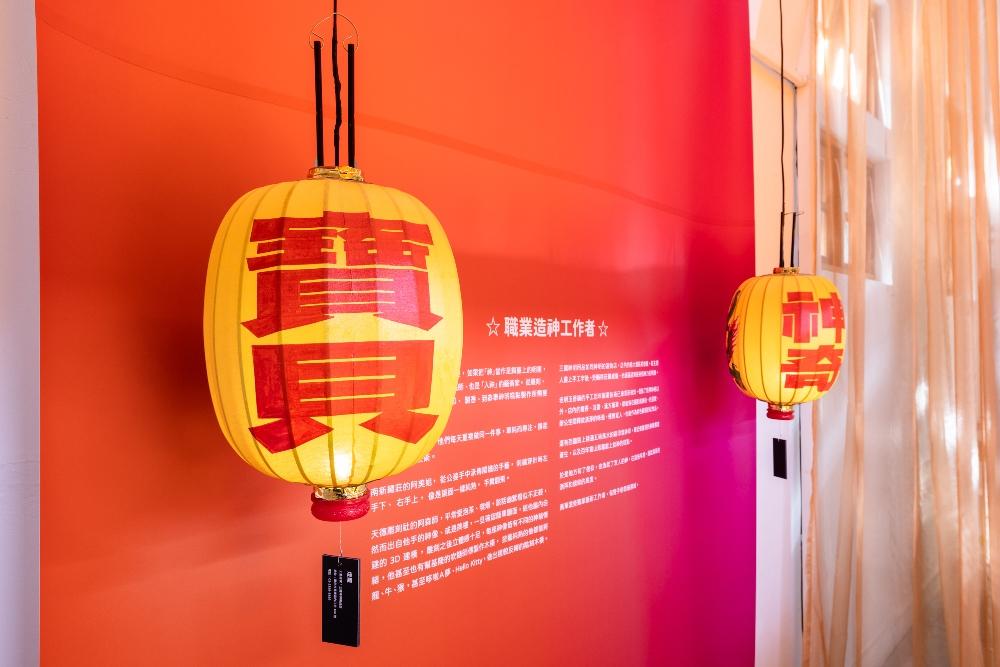 空間/萬華世界WAN der LAND/展覽/新富町文化市場/台北/台灣