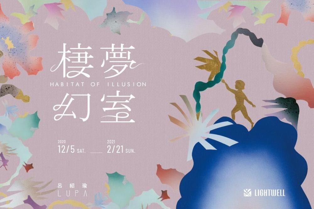 標誌/藝術家/棲夢幻室/LIGHTWELL/展覽/中山區/台北/台灣