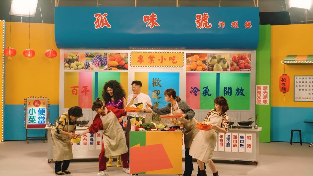孤味/Netflix/牛年特別節目/台灣