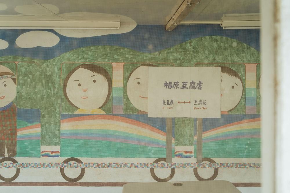 外觀/福原豆腐店/單車/旅遊/台東池上/台灣