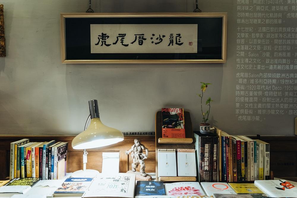 書/空間/虎尾厝沙龍/單車/旅遊/雲林虎尾/台灣