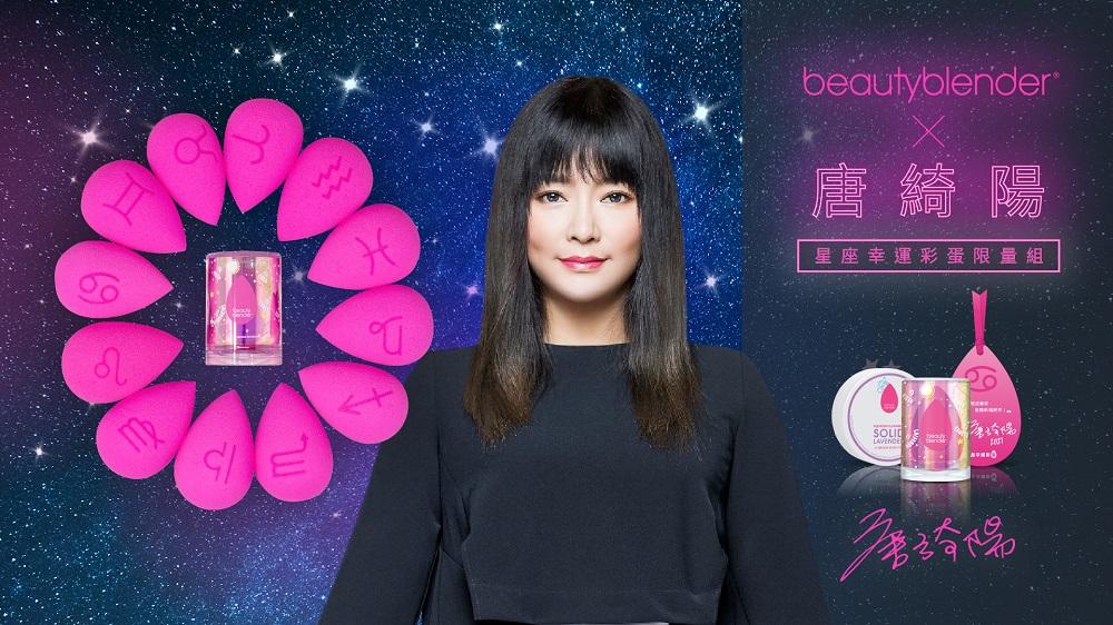 beautyblender/唐綺陽/美妝/生活/台灣