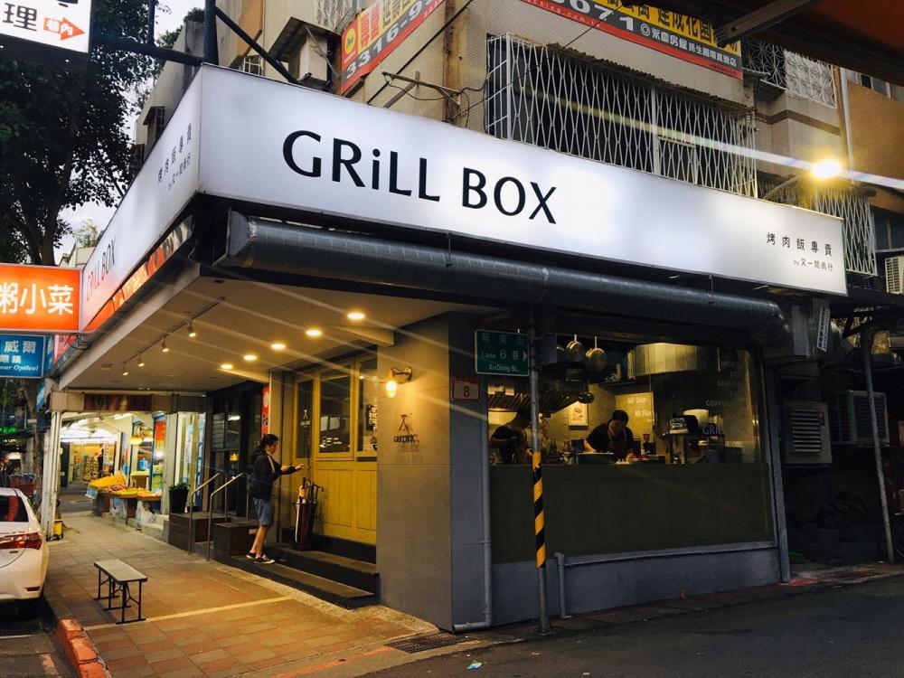 店外觀/GRiLL BOX/又一間商行/烤肉飯/台北/台灣