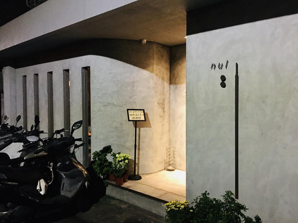 店外觀/Nul Taipei餐酒館/美食/台北/台灣