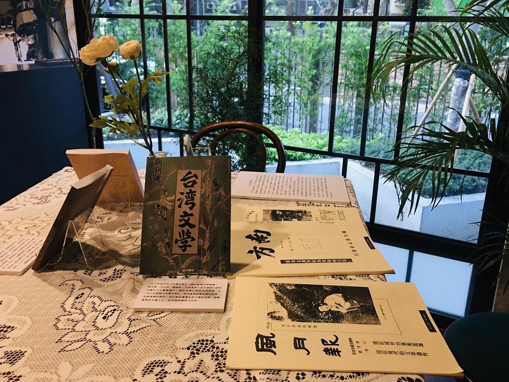 台灣文學基地/旅遊/台北/台灣