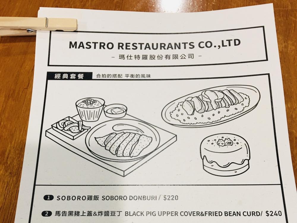店內裝潢/瑪仕特羅/複合式餐廳/美食/台北/台灣