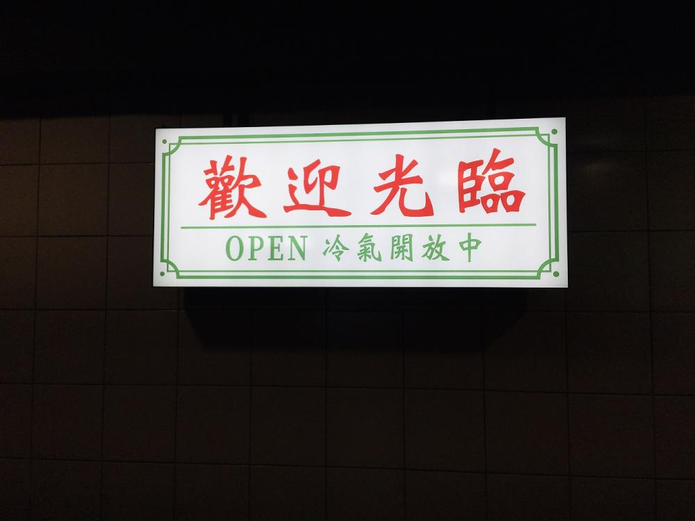 招牌/瑪仕特羅/複合式餐廳/美食/台北/台灣