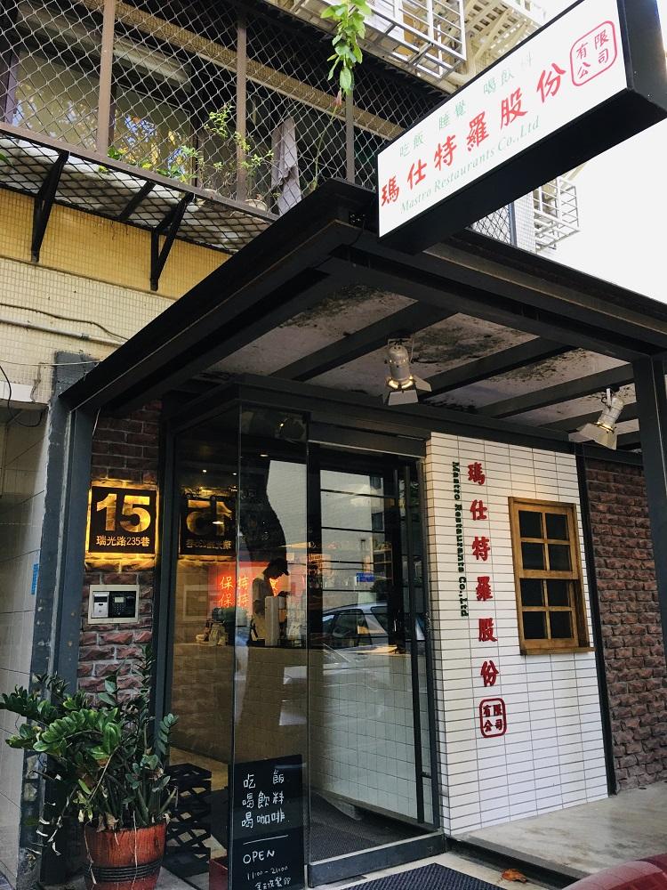 店外觀/瑪仕特羅/複合式餐廳/美食/台北/台灣