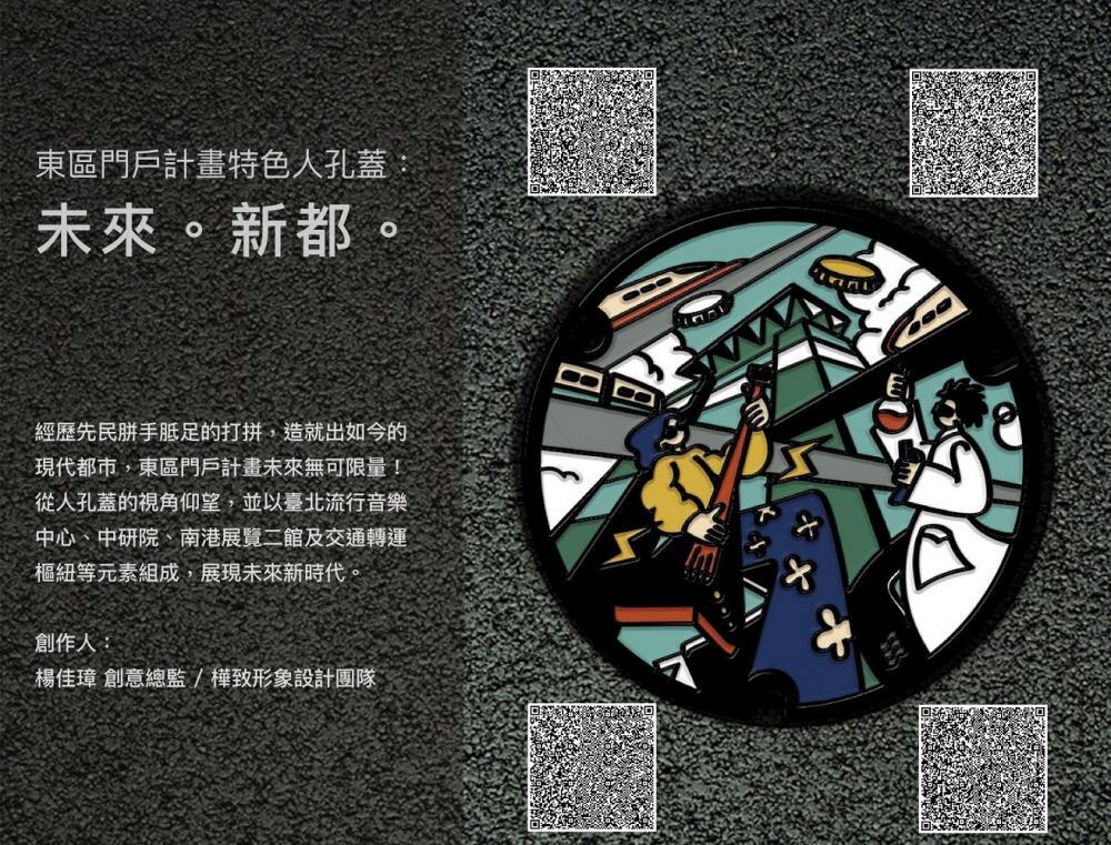 人孔蓋/台北水利工程處/台北/台灣