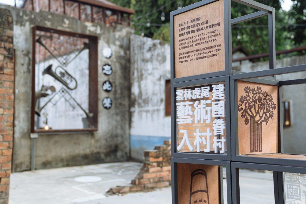標誌/藝術入村實驗計畫/建國眷村/雲林/台灣