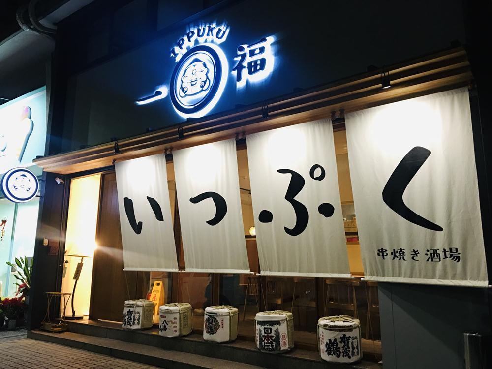 店外觀/一福Ippuku串燒酒場/中山區/台北/台灣