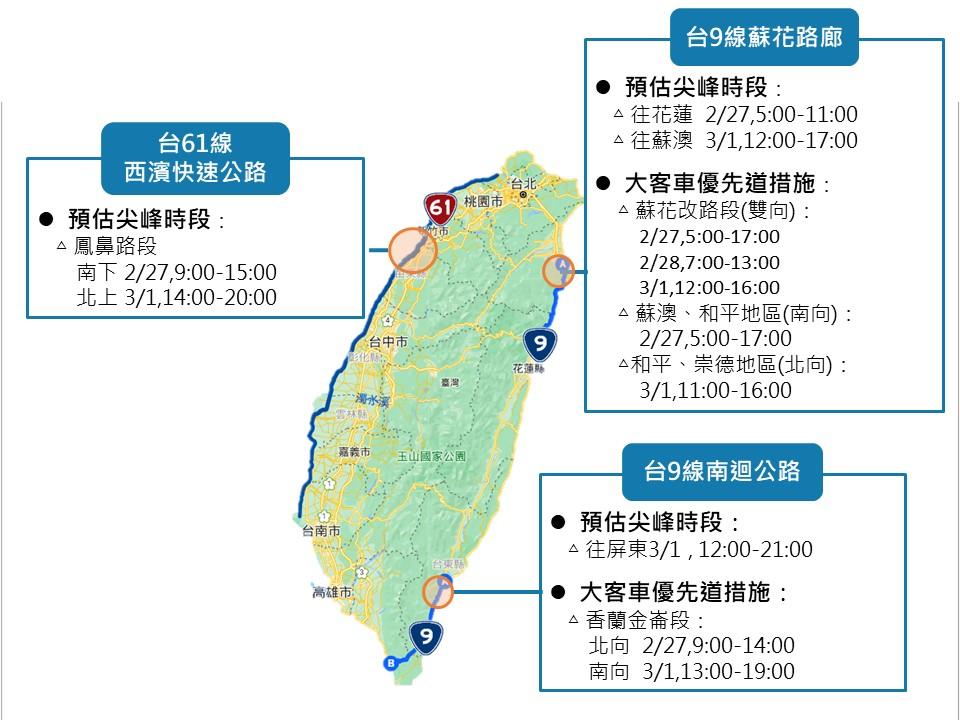 省道疏運重點路段/228連假/台灣