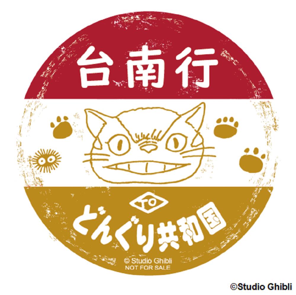 貓巴士貼紙/吉卜力工作室/橡子共和國/打卡/台南/台灣