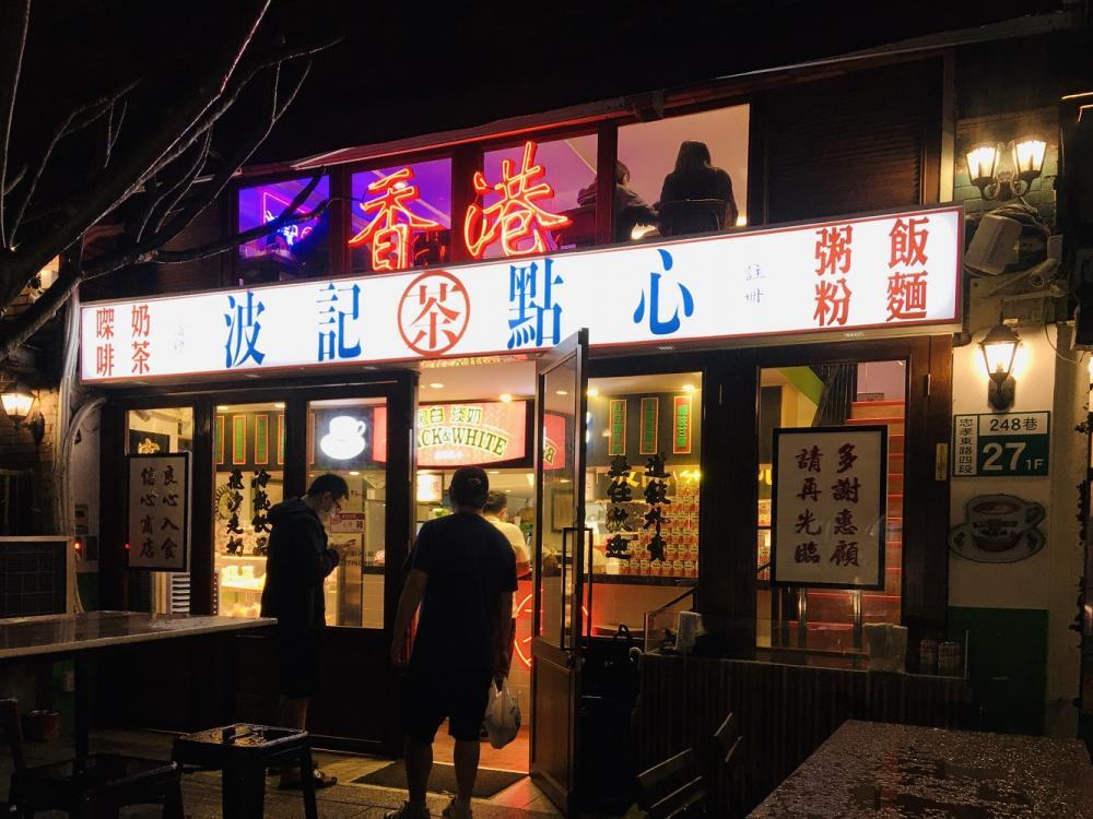 店外觀/港式風格/波記茶餐廳/台北/台灣