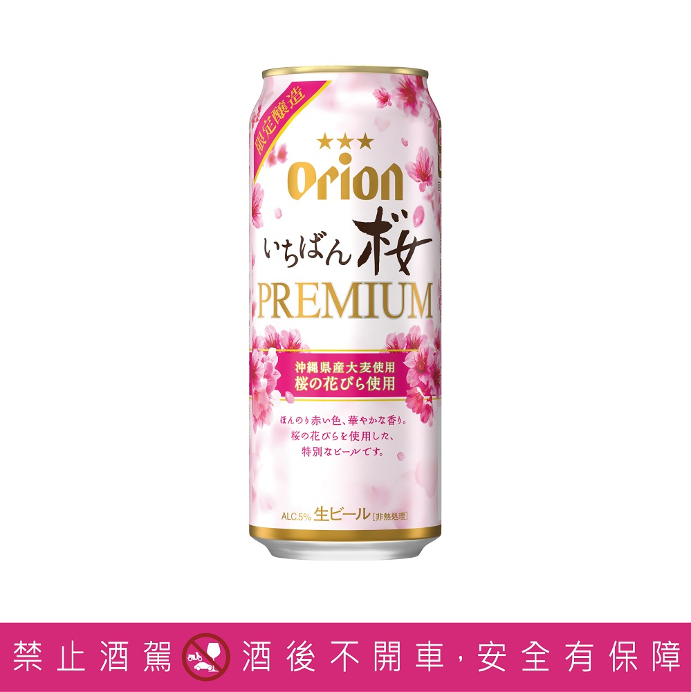 啤酒/7-ELEVEN獨賣/沖繩Orion奧利恩生啤酒/櫻花季限定/台灣