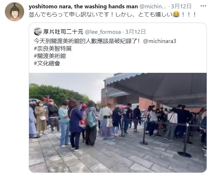 推特/奈良美智特展/關渡美術館/台北/台灣