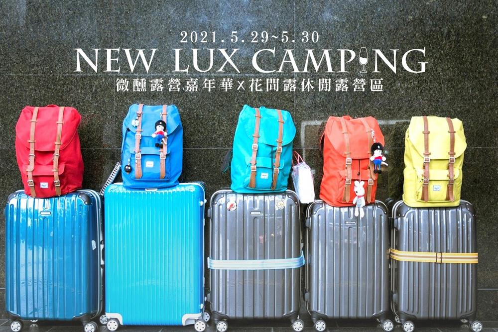 裝備/海報/微醺露營嘉年華/New Lux Camping/台灣