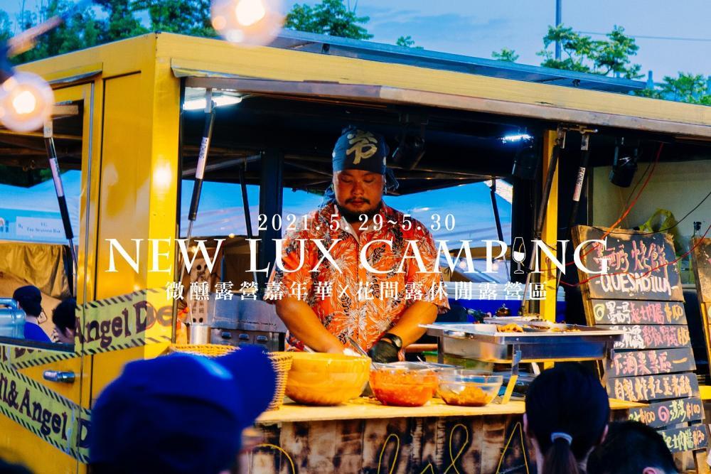 餐車/微醺露營嘉年華/New Lux Camping/台灣
