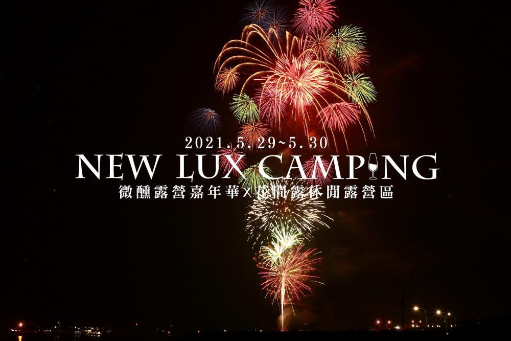 煙火/海報/微醺露營嘉年華/New Lux Camping/台灣