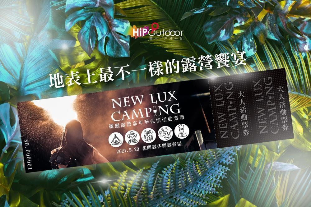 海報/微醺露營嘉年華/New Lux Camping/台灣