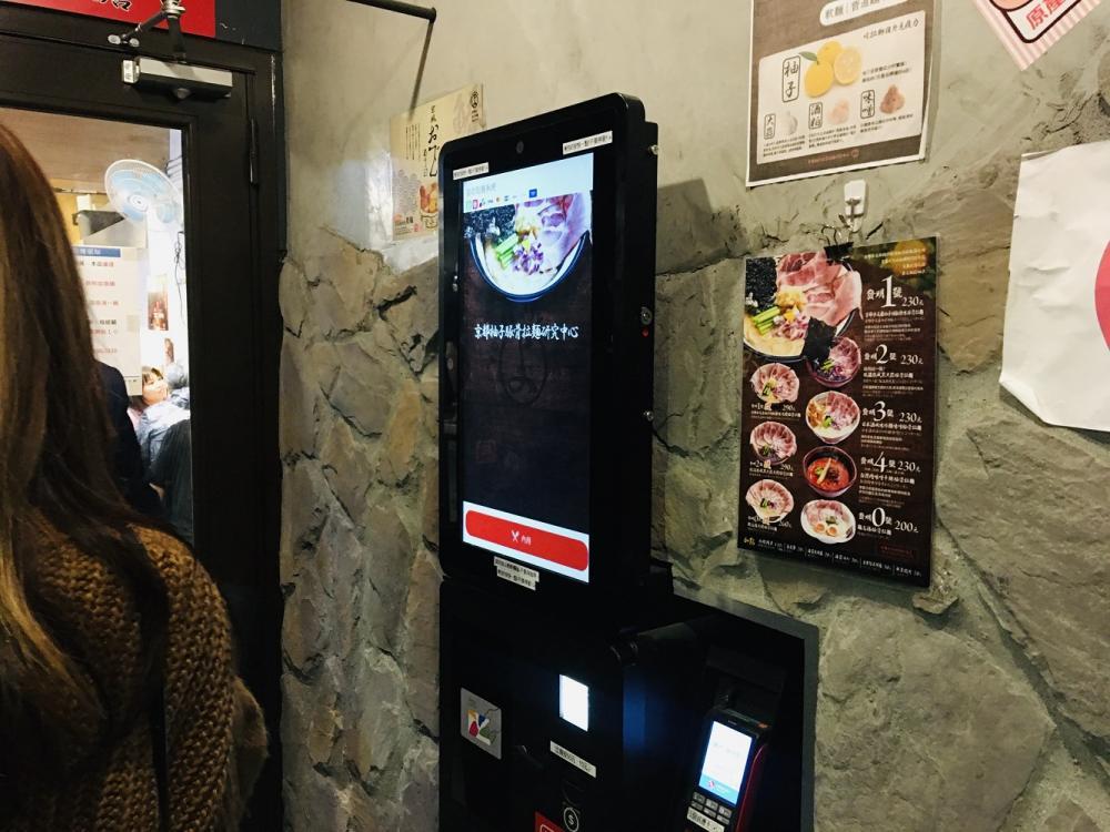自助點餐機/京都柚子豚骨拉麵研究中心/中山區/台北/台灣