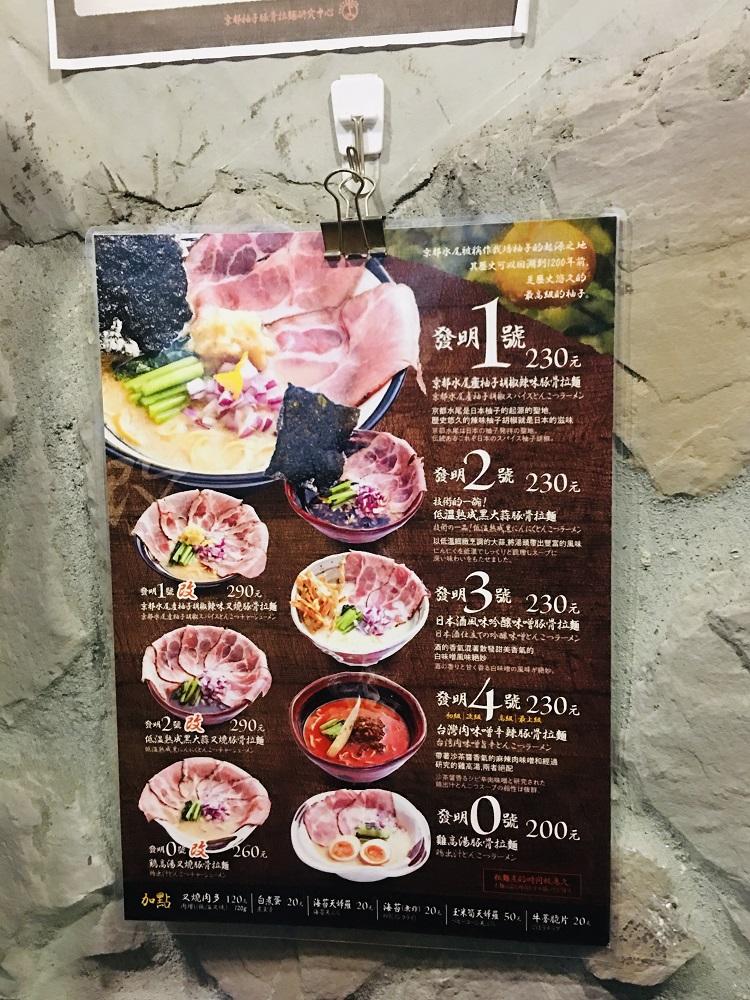 菜單/京都柚子豚骨拉麵研究中心/中山區/台北/台灣