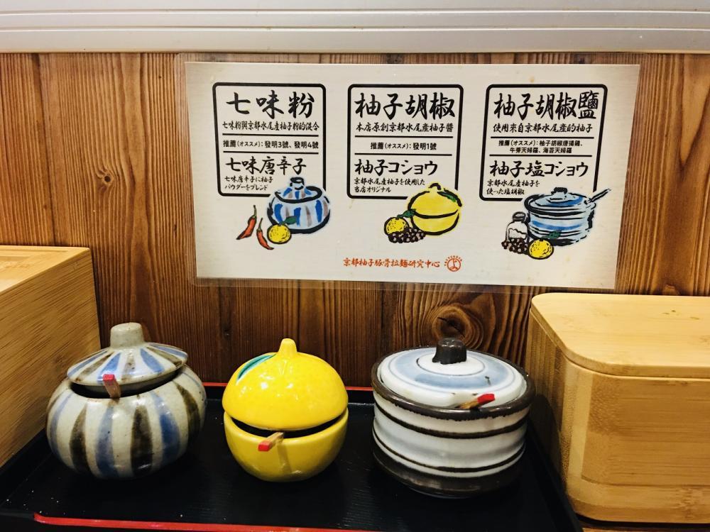 調味料/京都柚子豚骨拉麵研究中心/中山區/台北/台灣
