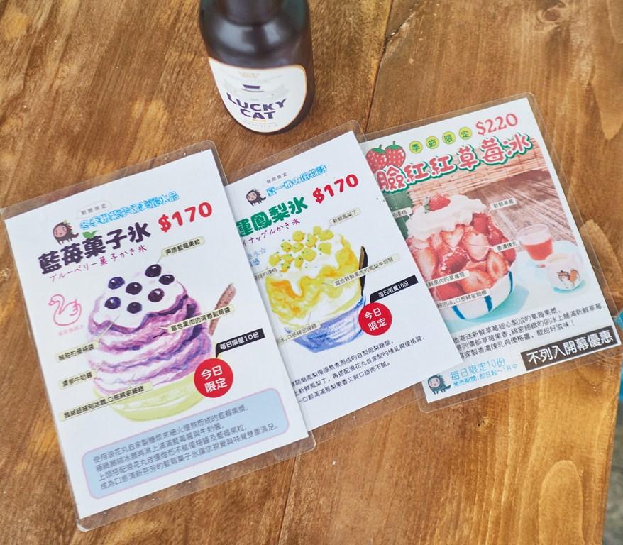 菜單/冰品/浪花丸/淡水/新北/台灣