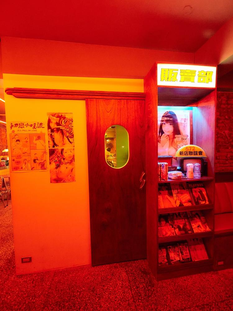 販賣部/空間/純愛小吃部/餐酒館/中正區/台北/台灣