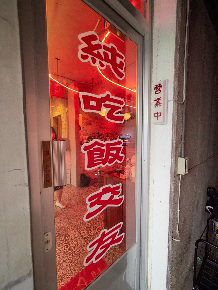 店外觀/純愛小吃部/餐酒館/中正區/台北/台灣