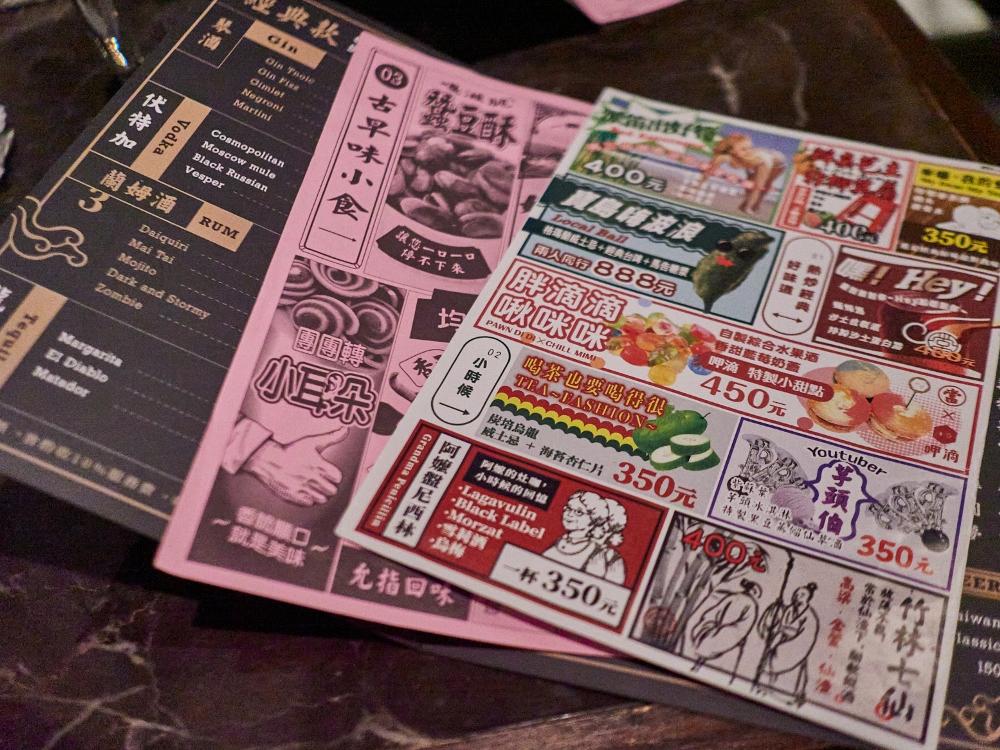 菜單/當吧PAWN BAR/中山區/台北/台灣